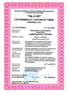 Certificate of the Voluntary Certification System for Objects of Civil Aviation